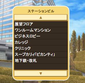 tenbou_menu