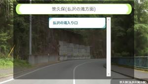 笹久保→払沢の滝