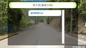 笹久保藤倉方面